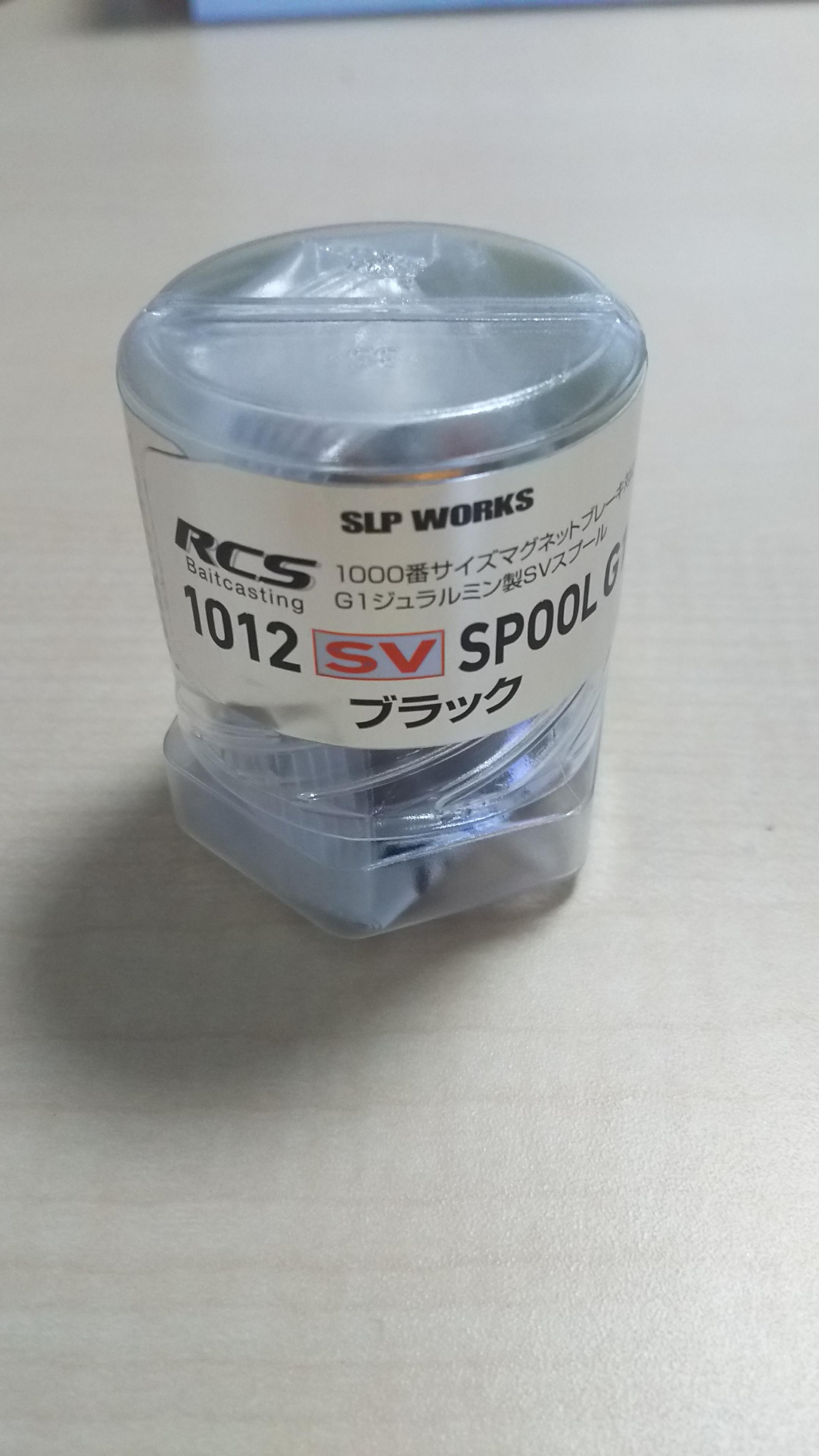 RCS1012 G1 SVスプール