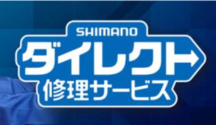 シマノダイレクト修理サービス