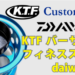KTF バーサタイルフィネススプール daiwa 登場